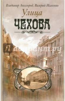 Улица Чехова купить 3комнатную квартиру в волгограде улица гагринская