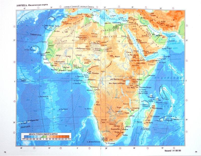 Иллюстрация 1 из 12 для Атлас мира. Самые полные данные | Лабиринт - книги. Источник: Лабиринт