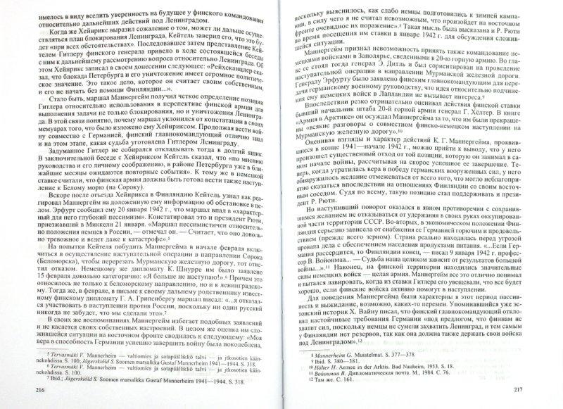 Иллюстрация 1 из 6 для Финляндия. Из истории военного времени 1939-1944 - Николай Барышников | Лабиринт - книги. Источник: Лабиринт