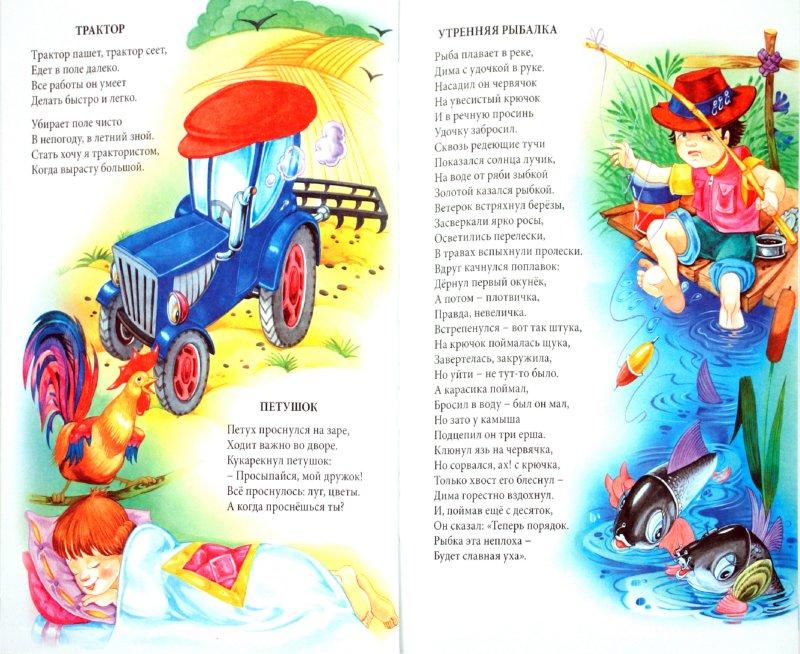Иллюстрация 1 из 20 для Веселый ветер - Иван Сундуков | Лабиринт - книги. Источник: Лабиринт
