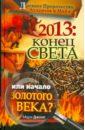 Обложка 2013: Конец Света или начало Золотого Века? Древнее пророчество атлантов и майя