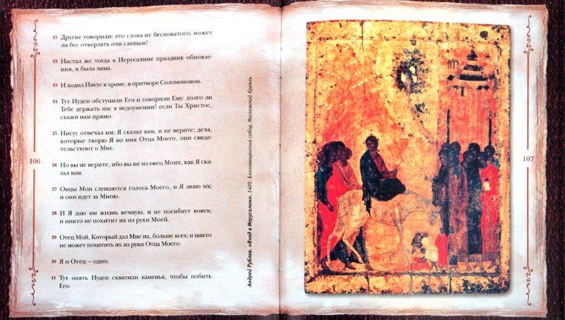 Иллюстрация 1 из 12 для Апостол Любви. Евангелие от Иоанна | Лабиринт - книги. Источник: Лабиринт
