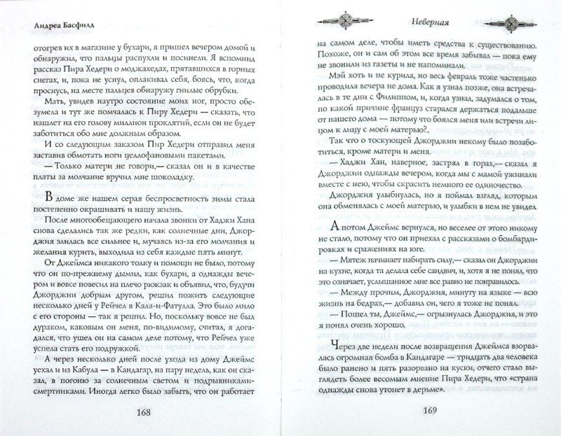 Иллюстрация 1 из 14 для Неверная. Костры Афганистана - Андреа Басфилд   Лабиринт - книги. Источник: Лабиринт
