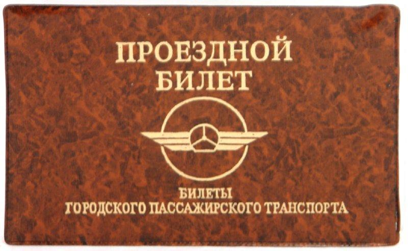 Иллюстрация 1 из 3 для Обложка для проездного билета, глянец (ОД6-10)   Лабиринт - канцтовы. Источник: Лабиринт