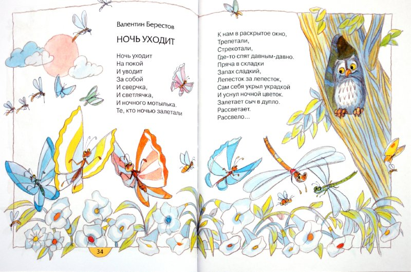 Иллюстрация 1 из 55 для Ученый жучок | Лабиринт - книги. Источник: Лабиринт
