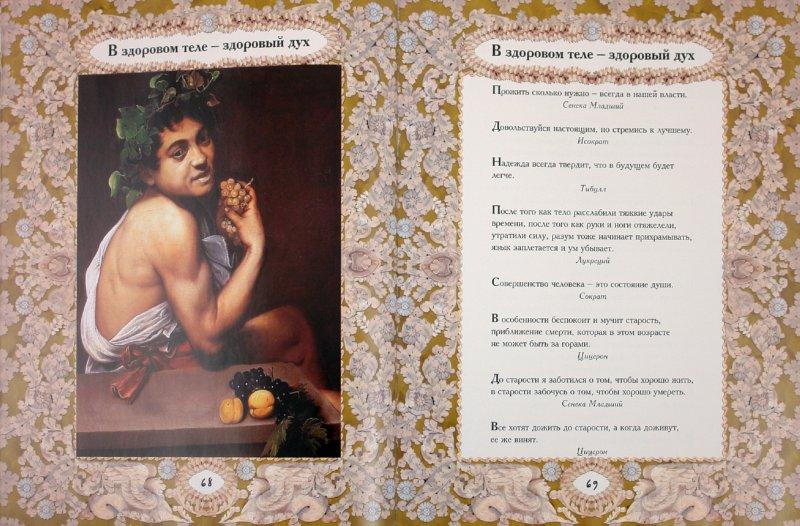 Иллюстрация 1 из 43 для Афоризмы античных мудрецов - Кожевников, Линдберг | Лабиринт - книги. Источник: Лабиринт