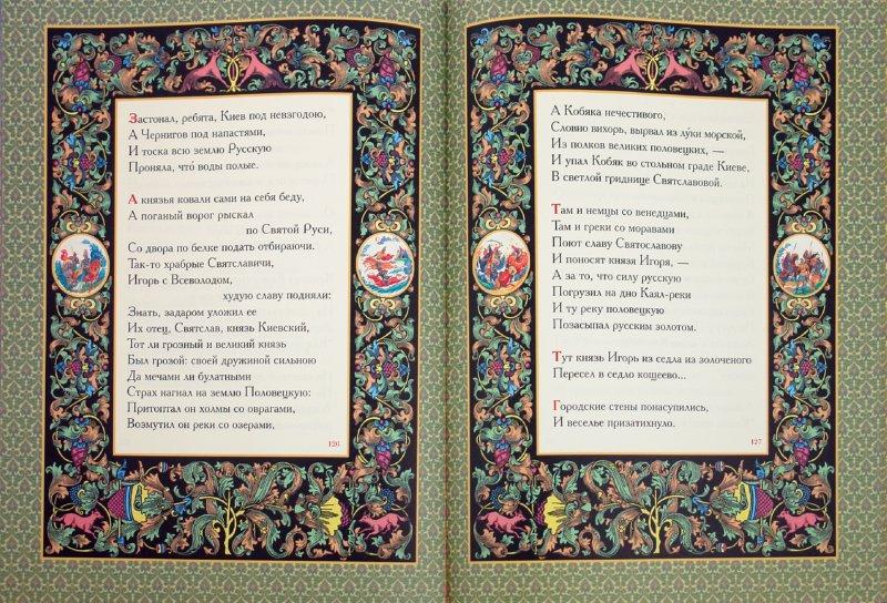 Иллюстрация 1 из 36 для Слово о полку Игореве | Лабиринт - книги. Источник: Лабиринт