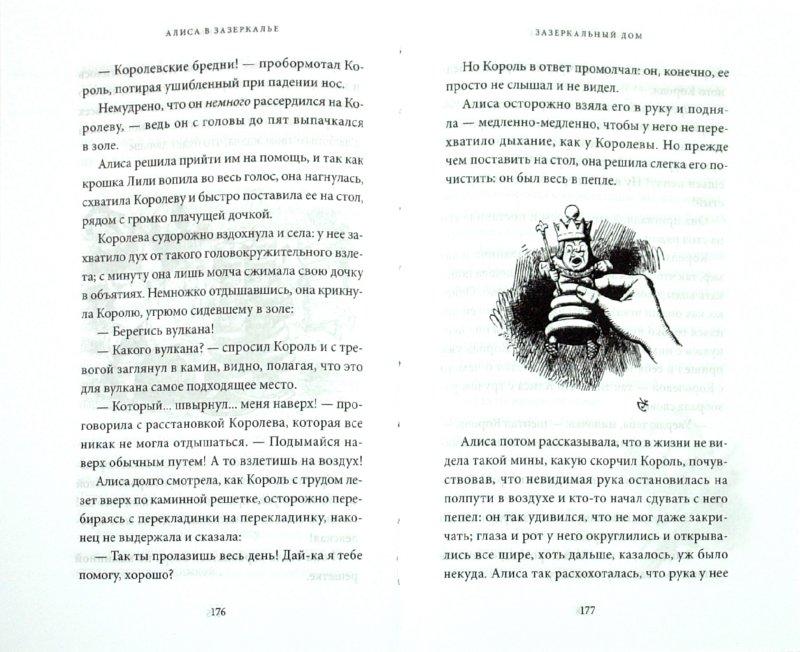 Иллюстрация 1 из 12 для Приключения Алисы в Стране чудес. Сквозь Зеркало и что там увидела Алиса, или Алиса в Зазеркалье - Льюис Кэрролл   Лабиринт - книги. Источник: Лабиринт
