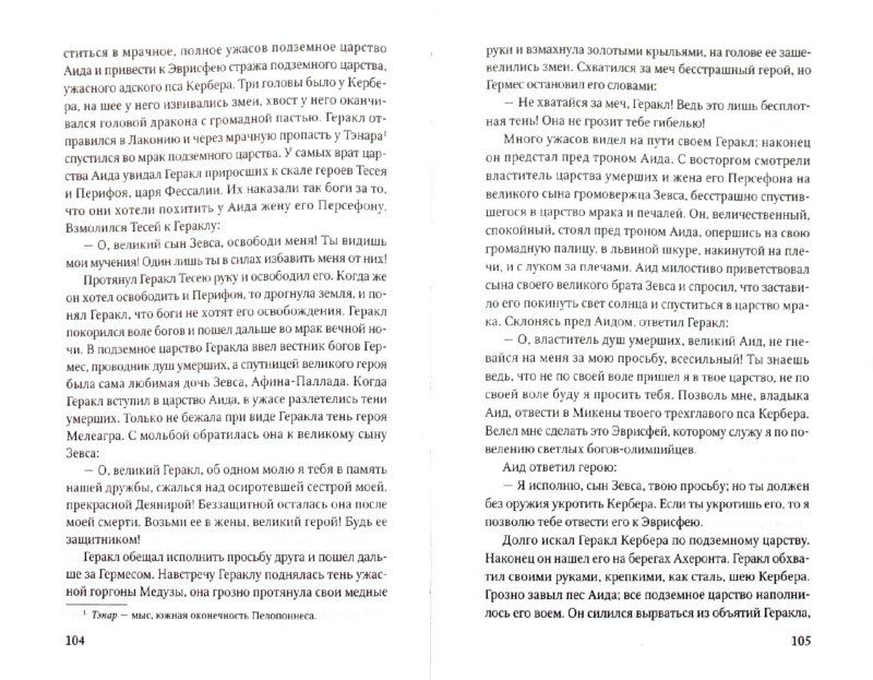 Иллюстрация 1 из 19 для Геракл и Атлант. Мифы Древней Греции | Лабиринт - книги. Источник: Лабиринт