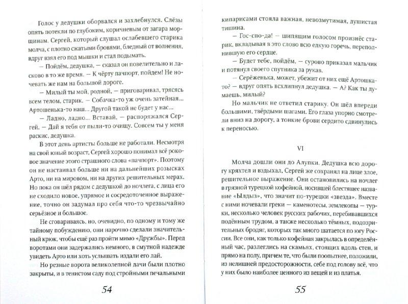 Иллюстрация 1 из 10 для Слон - Александр Куприн   Лабиринт - книги. Источник: Лабиринт