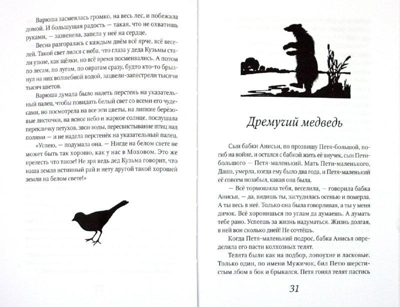Иллюстрация 1 из 4 для Стальное колечко - Константин Паустовский | Лабиринт - книги. Источник: Лабиринт
