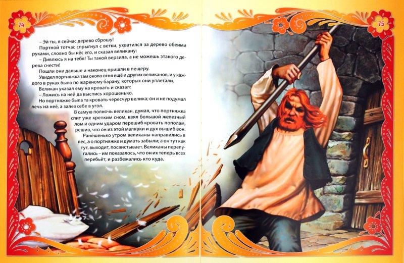 Иллюстрация 1 из 41 для Лучшие сказки братьев Гримм - Гримм Якоб и Вильгельм | Лабиринт - книги. Источник: Лабиринт
