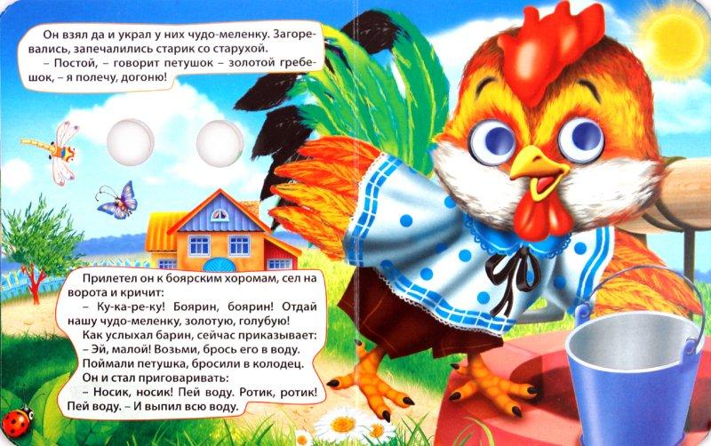 Иллюстрация 1 из 6 для Петушок и чудо-меленка | Лабиринт - книги. Источник: Лабиринт