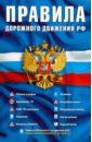 Правила дорожного движения РФ (официальный текст по состоянию на 1 мая 2010 года) коллектив авторов правила торговли по состоянию на 1 мая 2014 года