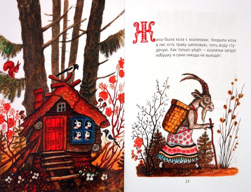 Иллюстрация 1 из 31 для Волк и козлята. Русские народные сказки | Лабиринт - книги. Источник: Лабиринт