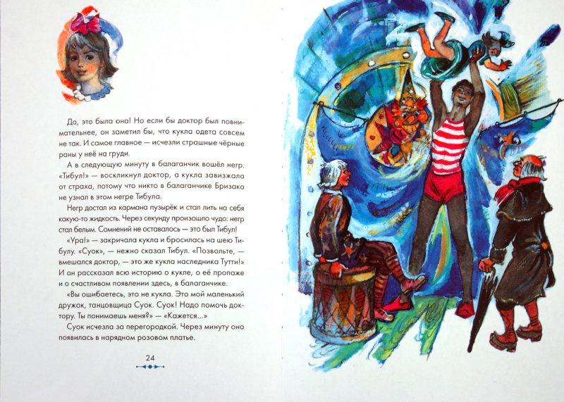 Иллюстрация 1 из 23 для Три толстяка - Юрий Олеша | Лабиринт - книги. Источник: Лабиринт