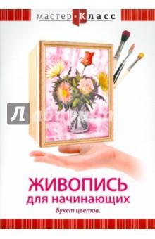 Живопись для начинающих. Букет цветов (DVD)