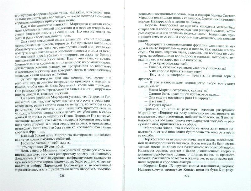 Иллюстрация 1 из 13 для Жемчужина Валуа - Неля Гульчук | Лабиринт - книги. Источник: Лабиринт