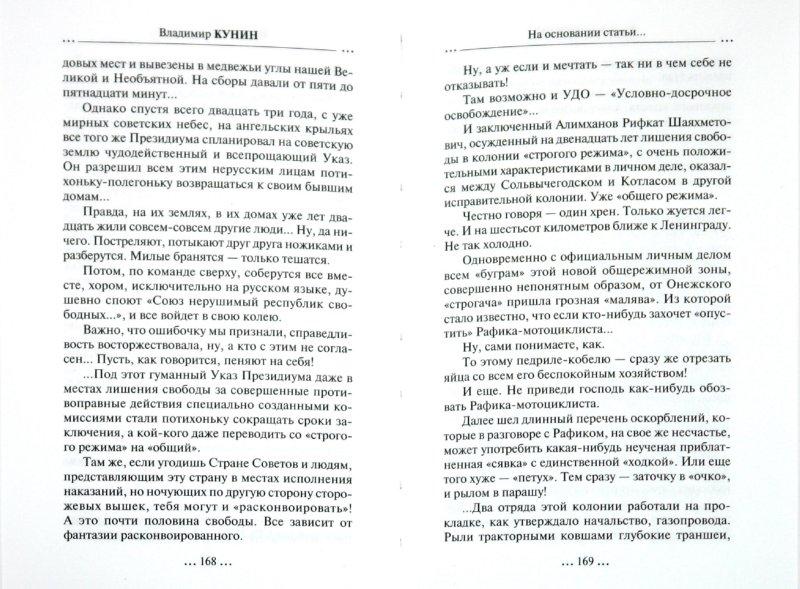Иллюстрация 1 из 21 для На основании статьи... - Владимир Кунин | Лабиринт - книги. Источник: Лабиринт