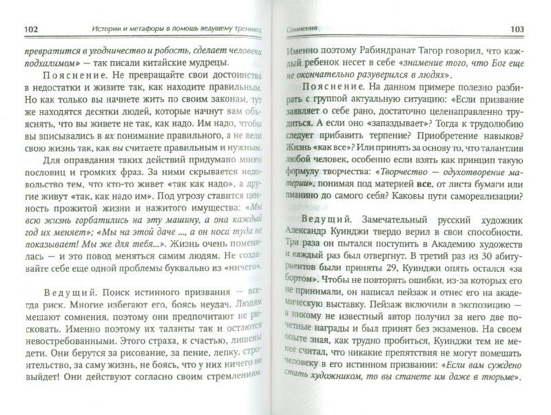Иллюстрация 1 из 12 для Истории и метафоры в помощь ведущему тренинга - Виталий Богданович | Лабиринт - книги. Источник: Лабиринт