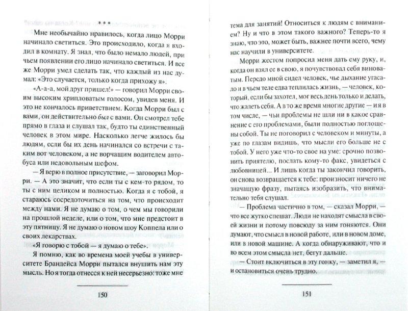 Иллюстрация 1 из 21 для Величайший урок жизни, или Вторники с Морри - Митч Элбом | Лабиринт - книги. Источник: Лабиринт