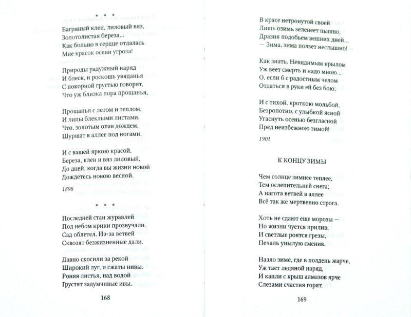 Иллюстрация 1 из 2 для Четыре времени года. Стихи русских поэтов о природе   Лабиринт - книги. Источник: Лабиринт