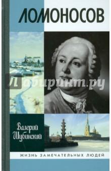 Ломоносов. Всероссийский человек