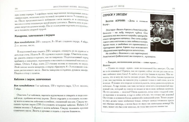 Иллюстрация 1 из 9 для Кулинария от звезд - Барышева, Васильчикова   Лабиринт - книги. Источник: Лабиринт