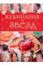 Барышева И. А., Васильчикова Е. Кулинария от звезд