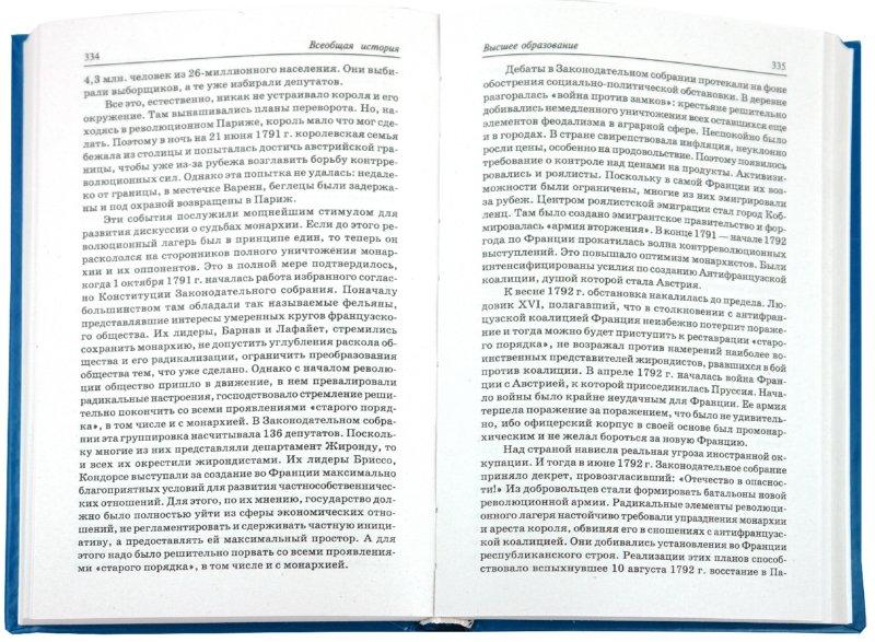 Иллюстрация 1 из 31 для Всеобщая история - Новиков, Дмитриева, Маныкин   Лабиринт - книги. Источник: Лабиринт