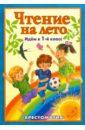 книги на лето читать