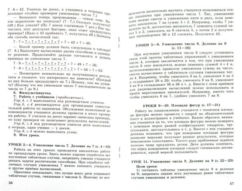 Иллюстрация 1 из 10 для Уроки математики. 3 класс: пособие для учителей общеобразовательных учреждений - Дорофеев, Миракова | Лабиринт - книги. Источник: Лабиринт