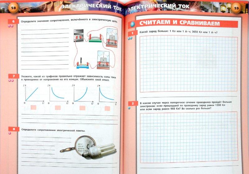 Физике тренажёр 7 ю.а. гдз по класс панебратцева тетрадь