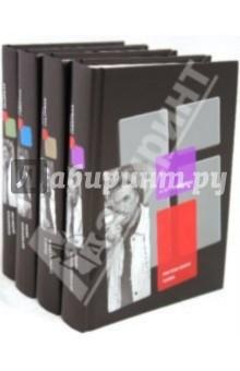 Собрание сочинений в 4-х томах