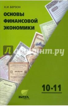 Основы финансовой экономики. Учебное пособие. 10-11 классы