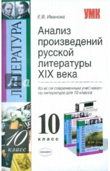 Анализ произведений русской литературы XIX века: 10 класс. ФГОС
