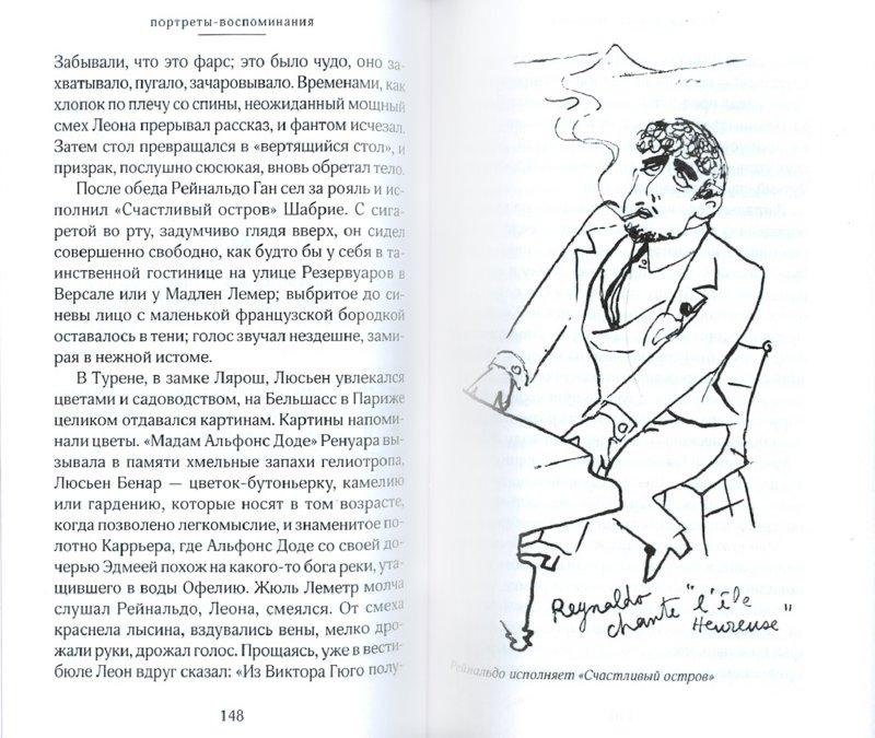 Иллюстрация 1 из 16 для Портреты-воспоминания: 1900-1914 - Жан Кокто | Лабиринт - книги. Источник: Лабиринт
