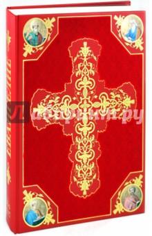 Евангелие евангелие на церковно славянском языке cdmp3