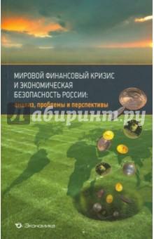 Мировой финансовый кризис и экономическая безопасность России: анализ, проблемы и перспективы