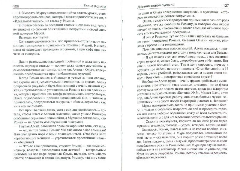 Иллюстрация 1 из 4 для Дневник новой русской - Елена Колина | Лабиринт - книги. Источник: Лабиринт