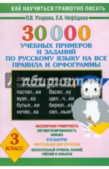 30000 учебных примеров и заданий по русскому языку на все правила и орфограммы. 3 класс tchui samsung galaxy s7