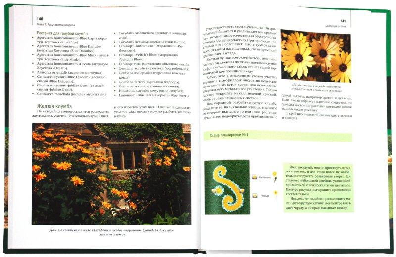 Иллюстрация 1 из 7 для Ландшафтный дизайн: Планы, идеи, советы   Лабиринт - книги. Источник: Лабиринт