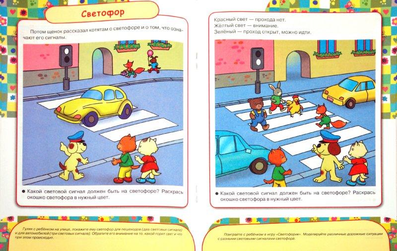 Иллюстрация 1 из 10 для Дружок: Дошкольная подготовка. 6 лет. Правила дорожного движения - Н. Сосновская | Лабиринт - книги. Источник: Лабиринт
