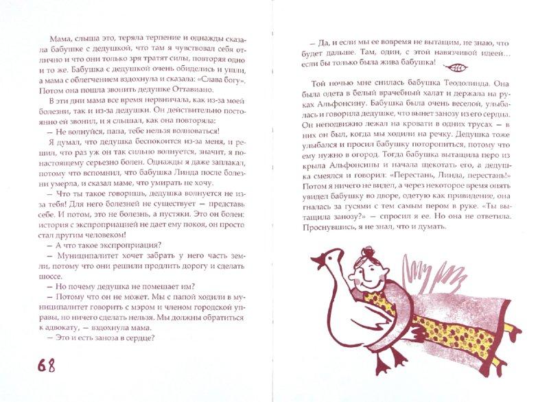 Иллюстрация 1 из 7 для Мой дедушка был вишней - Анджела Нанетти | Лабиринт - книги. Источник: Лабиринт