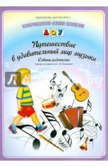 Путешествие в удивительный мир музыки. Советы родителям