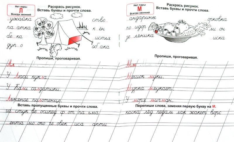 Иллюстрация 1 из 14 для Правильно пишем и произносим звонкие и глухие согласные. Классические прописи | Лабиринт - книги. Источник: Лабиринт