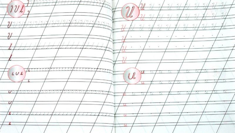 Иллюстрация 1 из 4 для Чистописание. Первые буквы А, О, И, Ы, У, Н, С, К   Лабиринт - книги. Источник: Лабиринт