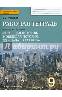 Всеобщая история. 9 класс. Рабочая тетрадь к учебнику Н. В. Загладина. ФГОС wwoor men watch top brand luxury date ultra thin waterproof quartz wrist watch men silver clock male sports watches reloj hombre
