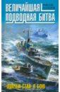 Халхатов Рафаэль Андреевич Величайшая подводная битва. Волчьи стаи в бою