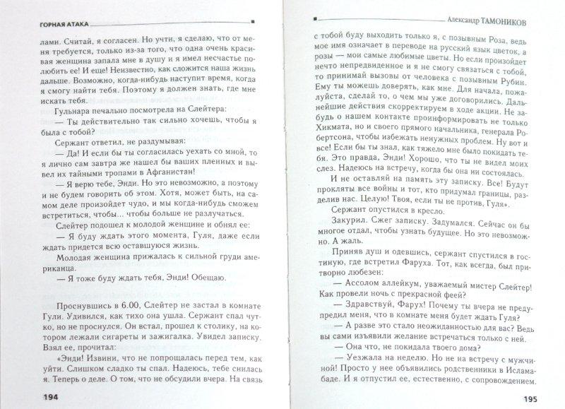 Иллюстрация 1 из 6 для Горная атака - Александр Тамоников | Лабиринт - книги. Источник: Лабиринт